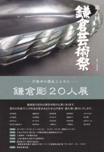 2013芸術祭b